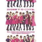 映像 ザ・モーニング娘。 ALL SINGLES COMPLETE 全35曲 〜10th ANNIVERSARY〜(完全生産限定盤) DVD