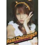田中れいな Real Challenge!! DVD