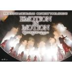 モーニング娘。'16コンサートツアー春〜EMOTION IN MOTION〜鈴木香音卒業スペシャル DVD