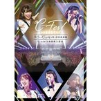 ℃-ute12年目突入記念 〜℃-Fes!Part1 9月5日も℃-uteの日 at日本武道館〜 DVD