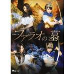 演劇女子部「ファラオの墓」 DVD