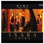 ぐるぐる王国 ヤフー店で買える「因幡晃/雪が降る 〜Tombe La Neiga〜 CD」の画像です。価格は828円になります。