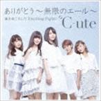 ℃-ute / ありがとう〜無限のエール〜/嵐を起こすんだ Exciting Fight!(通常盤A) [CD]