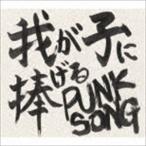 中島卓偉/我が子に捧げる PUNK SONG CD