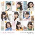 つばきファクトリー / 低温火傷/春恋歌/I Need You 〜夜空の観覧車〜(初回生産限定盤C/CD+DVD) [CD]