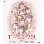 モーニング娘。/コンサートツアー2005 夏秋 バリバリ教室〜小春ちゃんいらっしゃい!〜 Blu-ray