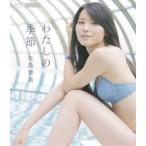 矢島舞美(℃-ute)/わたしの季節 Blu-ray