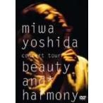 吉田美和/miwa yoshida concert tour beauty and harmony DVD