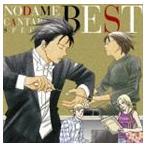 のだめカンタービレ/のだめカンタービレ スペシャル BEST! CD