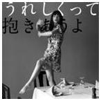 YUKI / うれしくって抱きあうよ(通常盤) [CD]