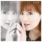 渡辺美里/夢ってどんな色してるの(通常盤) CD