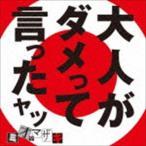 ミオヤマザキ / 大人がダメって言ったヤツ [CD]