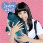 るみちゃん★○トミタ栞/17歳の歌(通常盤) CD