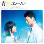 青空エール サウンドトラック&吹奏楽曲集 CD