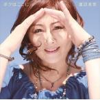 渡辺美里/ボクはここに CD