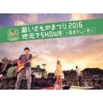 超いきものまつり2016 地元でSHOW!! 〜厚木でしょー!!!〜(初回生産限定盤) Blu-ray