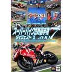 スーパーバイク世界選手権2007 ダイジェスト2 2007 FIM SBK Superbike World Championship 第5戦〜第9戦 DVD