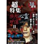 超特集 衝撃心霊映像 30連発 II DVD