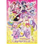 劇場版プリパラ み〜んなあつまれ!プリズム☆ツアーズ(DVD) DVD
