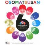 おそ松さん on STAGE 〜SIX MEN'S FESTIVAL〜 DVD [DVD]