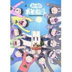 えいがのおそ松さんDVD 赤塚高校卒業記念BOX(初回生産限定盤) [DVD]