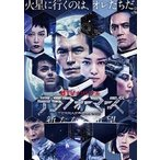 dTVオリジナル「テラフォーマーズ/新たなる希望」 DVD DVD