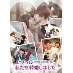 ヒチョル(SUPER JUNIOR)の私たち結婚しました Vol.1 DVD