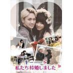 キー(SHINee)の私たち結婚しました Vol.1 DVD