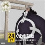 バーソロミュー・くま(堀秀行)(朗読) / ONE PIECE ニッポン縦断! 47クルーズCD in 三重 くまの鼓動 [CD]