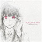 TVアニメ『賭ケグルイ』オリジナルサウンドトラック CD