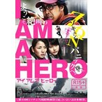 アイアムアヒーロー Blu-ray通常版 Blu-ray