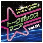 トークボックスマニアVol.1〜TALKBOX★MANIA 80's推しソン最強MIX!!〜 CD
