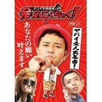 ナンデモ特命係発見らくちゃく!Vol.1 DVD