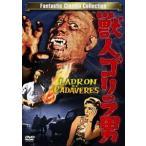 獣人ゴリラ男 DVD