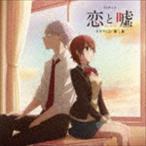 (ドラマCD) TVアニメ 恋と嘘 ドラマCD 第1巻 CD