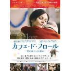 カフェ・ド・フロール ─愛が起こした奇跡─ DVD