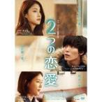 2つの恋愛 DVD