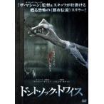 ドント・ノック・トワイス DVD