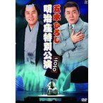 五木ひろし 明治座特別公演 2010 DVD