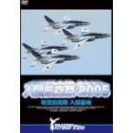 入間航空祭2005 DVD