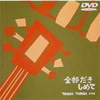 吉田拓郎/吉田拓郎LIVE〜全部抱きしめて〜(期間限定) DVD