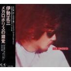 伊勢正三/メガロポリスの錯覚 CD