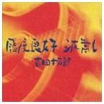 吉田拓郎/感度良好 波高し CD