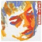 吉田拓郎/ひまわり CD