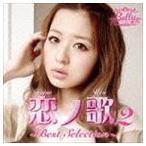 三浦サリー / 恋ノ歌2 BEST SELECTION [CD]