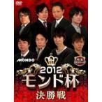 麻雀プロリーグ 2012モンド杯 決勝戦 DVD