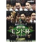 麻雀プロリーグ 2016モンド杯 決勝戦 DVD