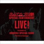 あぶ刑事SPECIAL BAND/あぶない刑事FILM CONCERT LIVE! CD