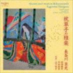 長谷川景光(龍笛、高麗笛、神楽歌、神楽笛、笏拍子)/枕草子の雅楽 CD