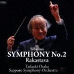 尾高忠明 札幌交響楽団/シベリウス:交響曲 第2番 組曲 恋人(ハイブリッドCD) CD